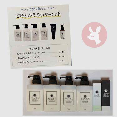黒髪クリームシャンプー/KAMIKA/シャンプー・コンディショナーを使ったクチコミ(1枚目)