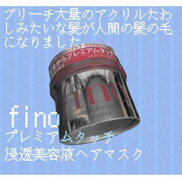 みちさんの「フィーノプレミアムタッチ 浸透美容液ヘアマスク<ヘアパック・トリートメント>」を含むクチコミ