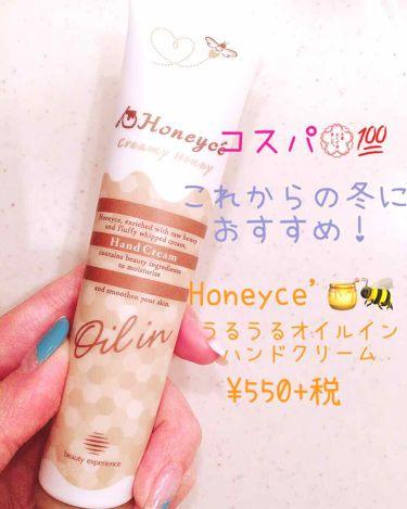 うるうるオイルイン ハンドクリーム/Honeycé/ハンドクリーム・ケアを使ったクチコミ(1枚目)