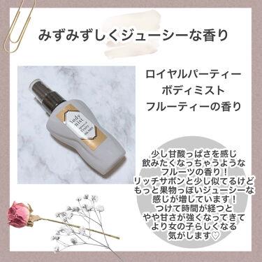 フレグランスボディミスト/DAISO/香水(レディース)を使ったクチコミ(4枚目)