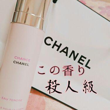 かっちてぃ🌹さんの「CHANELチャンス オー タンドゥル オードゥ トワレット(ヴァポリザター)<香水(レディース)>」を含むクチコミ