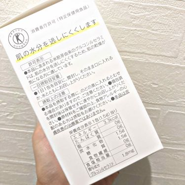 オルビス ディフェンセラ/ORBIS/美肌サプリメントを使ったクチコミ(2枚目)
