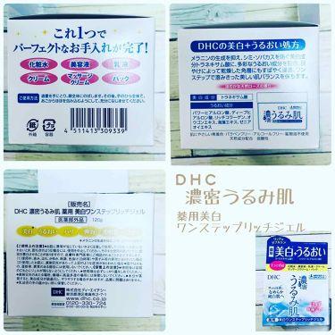 濃密うるみ肌  薬用美白ワンステップリッチジェル/DHC/オールインワン化粧品を使ったクチコミ(2枚目)