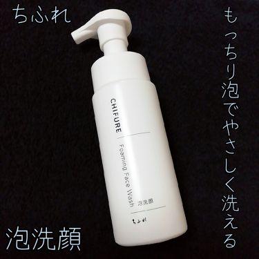 泡洗顔/ちふれ/洗顔フォームを使ったクチコミ(1枚目)