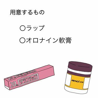 オロナインH軟膏 (医薬品)/オロナイン/その他を使ったクチコミ(2枚目)