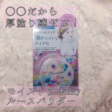 モイストラボ BB+ ルースパウダー/明色化粧品/ルースパウダーを使ったクチコミ(1枚目)