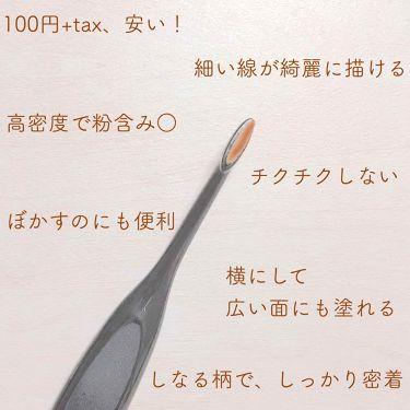 【画像付きクチコミ】❁セリア ドゥ・ベスト ルージーン 歯ブラシ型ブラシシャドウ&ブロウ 100円+tax100均のメイクブラシってかなり進化してますよね。😳歯ブラシ型のアイシャドウ&アイブロウブラシは初めて見かけたので使ってみました。○毛質が柔らかくて...