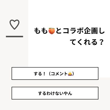 もも🍑(フォロバ100%) on LIPS 「【質問】もも🍑とコラボ企画してくれる?【回答】・する!(コメン..」(1枚目)