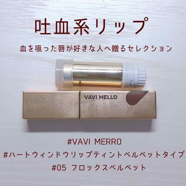ハートウィンドウリップティントベルベットタイプ/VAVI MELLO/口紅を使ったクチコミ(1枚目)