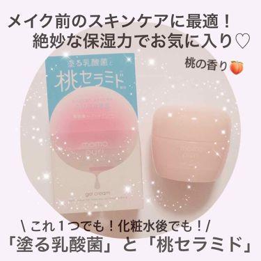 天照御御澪さんの「ももぷり潤いジェルクリーム<オールインワン化粧品>」を含むクチコミ