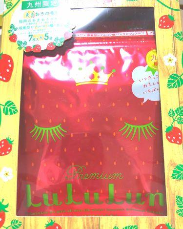 九州のプレミアムルルルン(あまおうの香り)/ルルルン/パック・フェイスマスクを使ったクチコミ(1枚目)