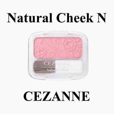 ナチュラル チークN/CEZANNE/パウダーチークを使ったクチコミ(1枚目)