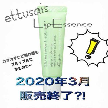 薬用リップエッセンス a/ettusais/リップケア・リップクリームを使ったクチコミ(1枚目)