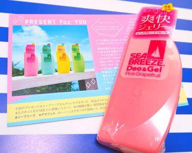 K_Mさんの「シーブリーズデオ&ジェル A(ピンクグレープフルーツ)<デオドラント・制汗剤>」を含むクチコミ