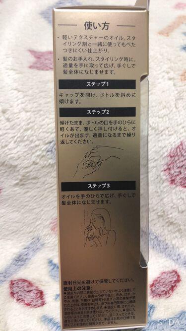 UVカット ヘアオイル/パンテーン/ヘアオイルを使ったクチコミ(4枚目)