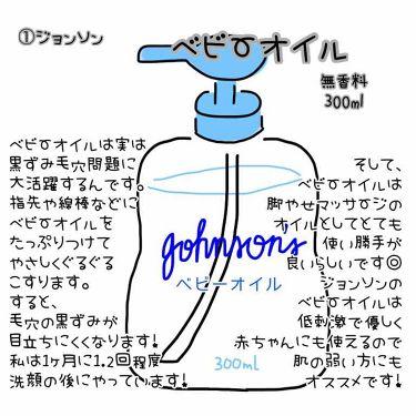 ジョンソン ベビーオイル/ジョンソンベビー/ボディクリーム・オイルを使ったクチコミ(2枚目)