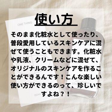 ドクダミエキス/ONE THING/化粧水を使ったクチコミ(4枚目)