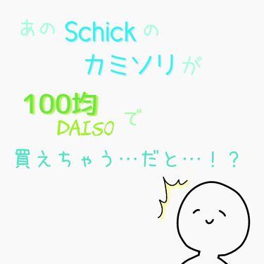 DAISO Schick顔・ボディ用カミソリ/DAISO/その他スキンケアグッズを使ったクチコミ(1枚目)