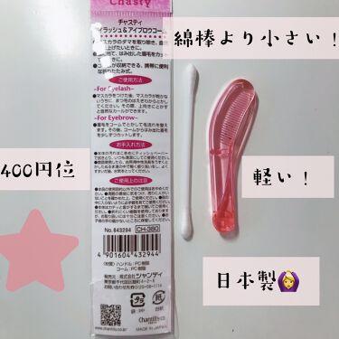マスカラコームメタルN マゼンダP/チャスティ/その他化粧小物を使ったクチコミ(3枚目)