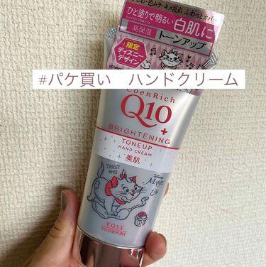 薬用ホワイトニング ハンドクリーム(もぎたてピーチ)/コエンリッチQ10/ハンドクリーム・ケアを使ったクチコミ(1枚目)