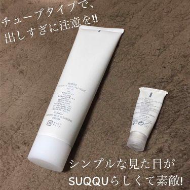 コンフォート メルト クレンジング クリーム/SUQQU/クレンジングクリームを使ったクチコミ(2枚目)