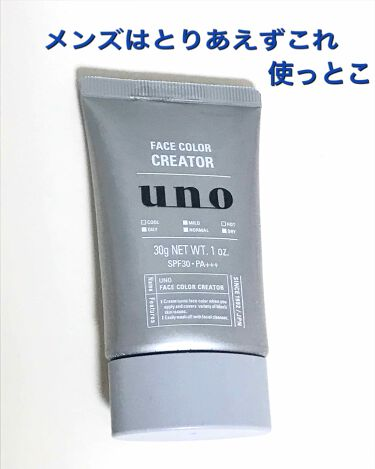 フェイスカラークリエイター(ナチュラル)/ウーノ/日焼け止め(顔用)を使ったクチコミ(1枚目)