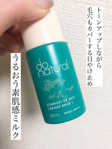 コンフォート UVミルク [ブライト ベージュ]/do natural/日焼け止め(顔用)を使ったクチコミ(1枚目)