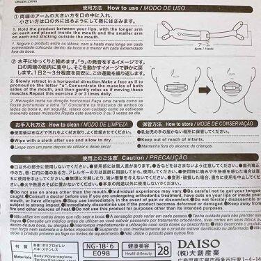 フェイストレーナー/DAISO/その他スキンケアグッズを使ったクチコミ(3枚目)