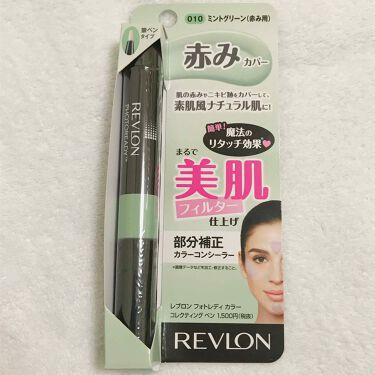 フォトレディ カラー コレクティング ペン/REVLON/コンシーラーを使ったクチコミ(1枚目)