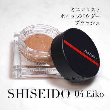 ミニマリスト ホイップパウダーブラッシュ/SHISEIDO/ジェル・クリームチークを使ったクチコミ(1枚目)
