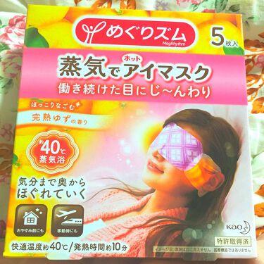 ゆっちろ🐻さんの「めぐりズム蒸気でホットアイマスク 完熟ゆずの香り<その他グッズ>」を含むクチコミ