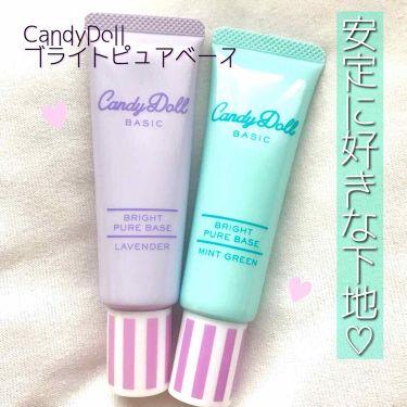 まゆさんの「CandyDoll(キャンディドール)ブライトピュアベース<化粧下地>」を含むクチコミ