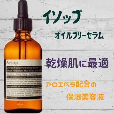オイルフリー セラム20/Aesop/美容液を使ったクチコミ(1枚目)