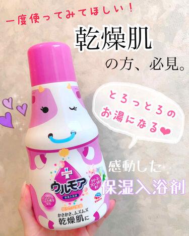 保湿入浴液 ウルモア クリーミーフローラルの香り/ウルモア/入浴剤を使ったクチコミ(1枚目)