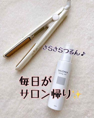 スタイリングミルク(ストレート)/SALONIA/プレスタイリング・寝ぐせ直しを使ったクチコミ(1枚目)