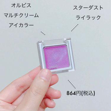 マルチクリームアイカラー/ORBIS/化粧下地を使ったクチコミ(2枚目)