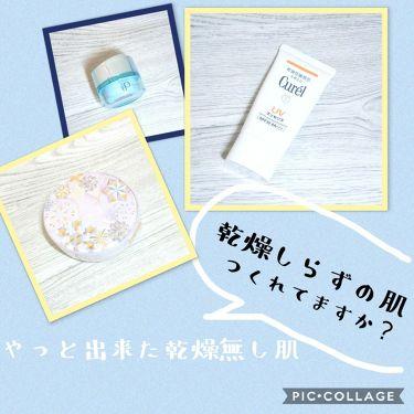 UVエッセンス SPF30/キュレル/日焼け止め・UVケアを使ったクチコミ(1枚目)