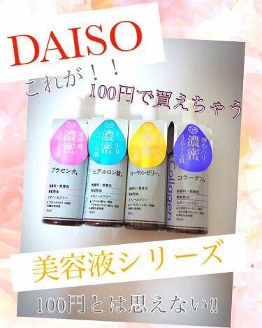 びーちゃん♥️さんの「ザ・ダイソーヒアルロン酸 美容液<美容液>」を含むクチコミ