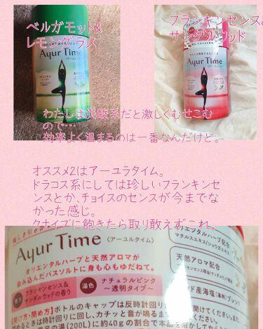 蓬香草湯/AYURA/入浴剤を使ったクチコミ(3枚目)