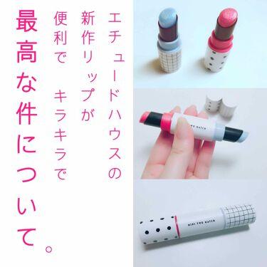 平野さんの「エチュードハウスMini Two Match Lipstick<口紅>」を含むクチコミ