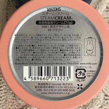 スチームクリーム/STEAMCREAM/ボディクリームを使ったクチコミ(2枚目)