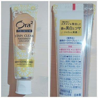 オーラ2プレミアム/その他/歯磨き粉を使ったクチコミ(2枚目)