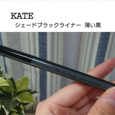 シェードブラックライナー/KATE/リキッドアイライナーを使ったクチコミ(2枚目)
