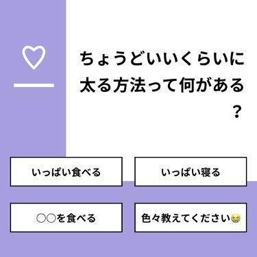 Hinako on LIPS 「【質問】ちょうどいいくらいに太る方法って何がある?【回答】・い..」(1枚目)
