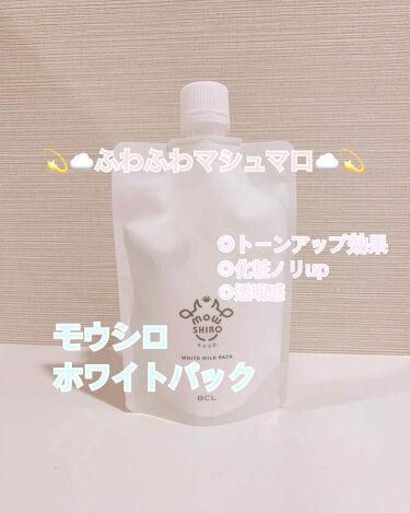 ホワイトパック/モウシロ/洗い流すパック・マスクを使ったクチコミ(1枚目)