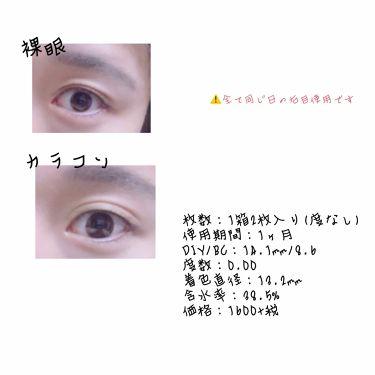 ReVIA circle/レヴィア/その他化粧小物を使ったクチコミ(3枚目)