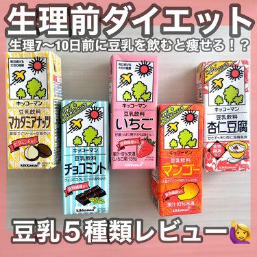 豆乳飲料マンゴー/キッコーマン飲料/ドリンクを使ったクチコミ(1枚目)