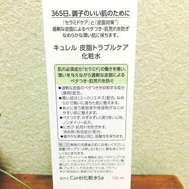 皮脂トラブルケア 化粧水/キュレル/化粧水を使ったクチコミ(3枚目)