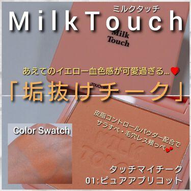 タッチ マイ チーク/Milk Touch/パウダーチークを使ったクチコミ(1枚目)