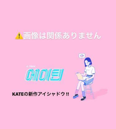ザ アイカラー/KATE/パウダーアイシャドウを使ったクチコミ(1枚目)